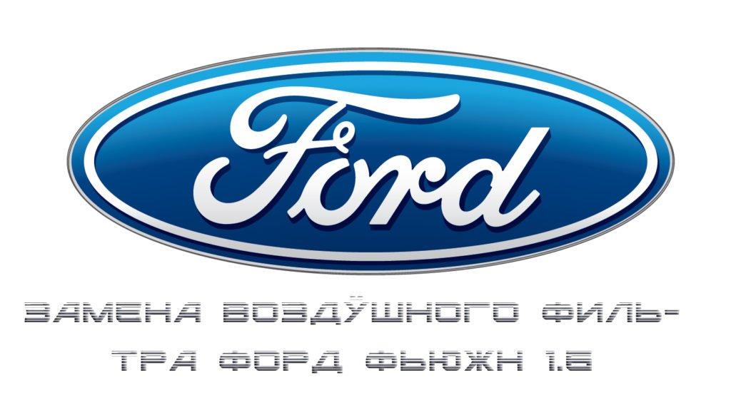 Замена воздушного фильтра форд фьюжн 1