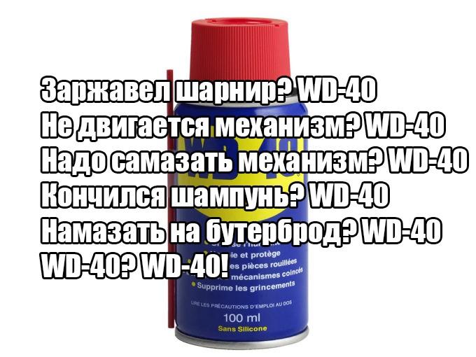 Инструкция для WD 40 смазка универсальная проникающая