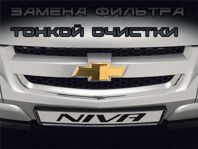 Как заменить топливный фильтр на Chevrolet Niva