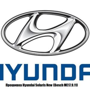 Прошивка Hyundai SolarisNew