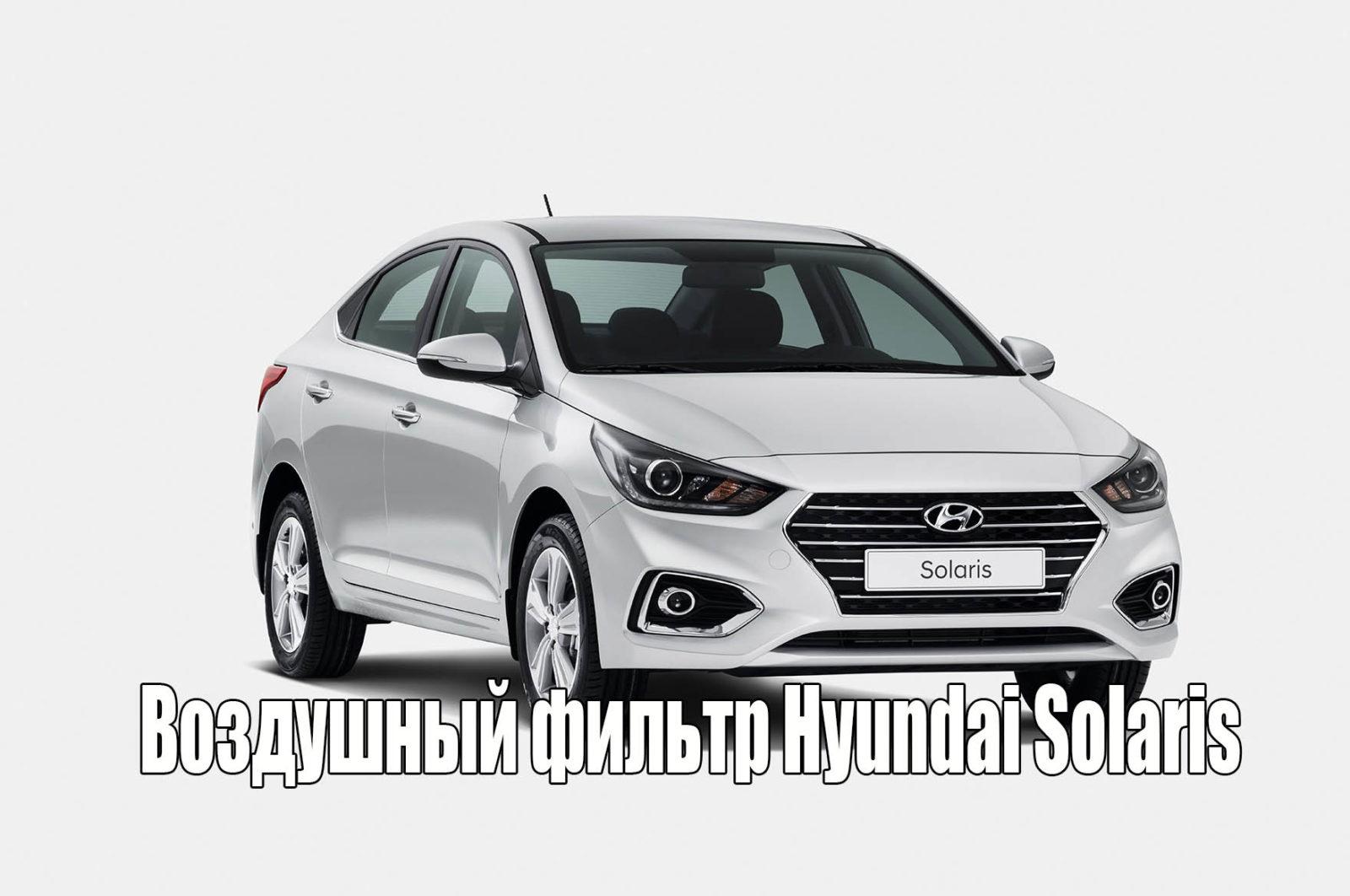 Воздушный фильтр Hyundai Solaris двигателя и салона (хендай солярис).