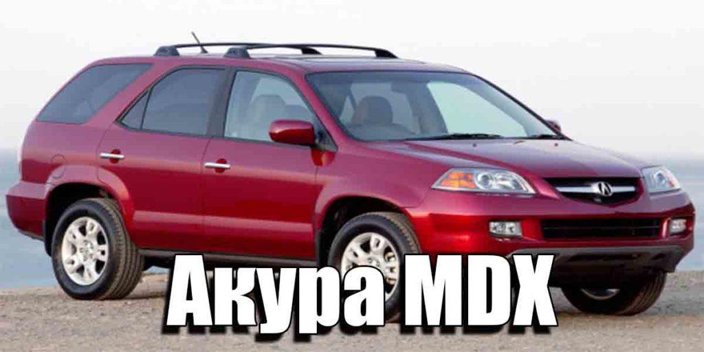 Acura mdx технические характеристики