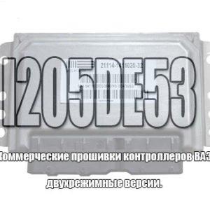 I205DE53 прошивка