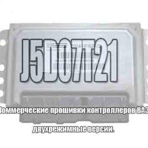 J5D07T21 2112 16V 1411020-41/71 Двухрежимная версия