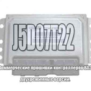 J5D07T22 2112 16V 1411020-41/71 Двухрежимная версия