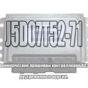 J5D07T52-71 2112 16V 1411020-41 Двухрежимная версия