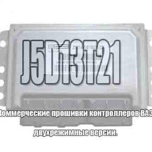 J5D13T21 2111 8V 1411020-61