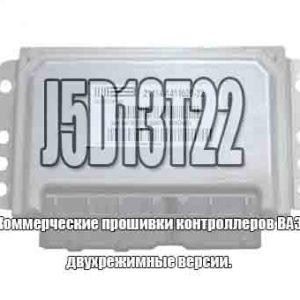 J5D13T22 2111 8V 1411020-61 Двухрежимная версия