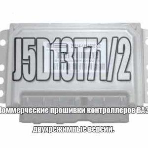 J5D13T71/2 2111 8V 1411020-71 Двухрежимная версия