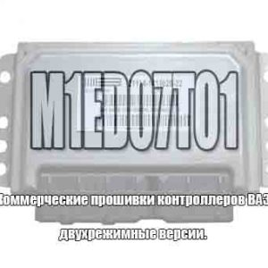 M1ED07T01 Двухрежимная версия BOSCH