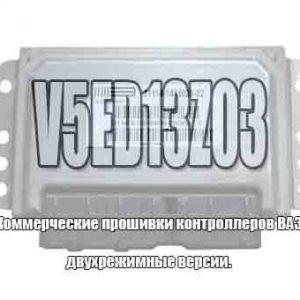 V5ED13Z03