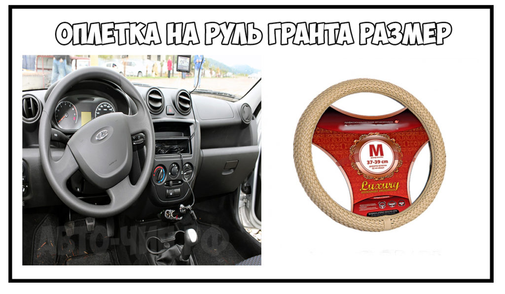 Размер рулевого колеса ваз 2114