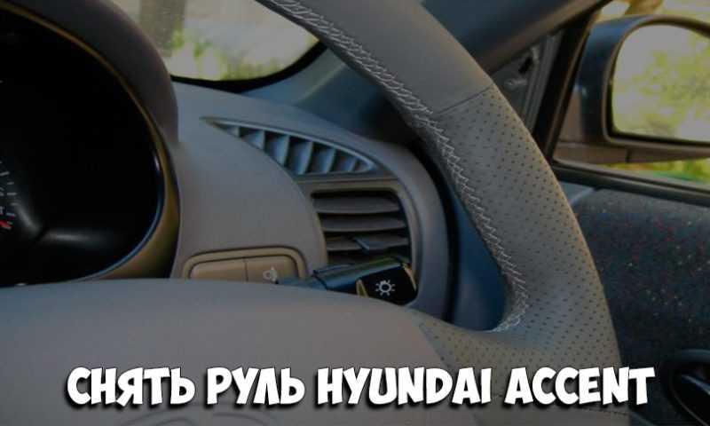 Как снять руль на Хендай Акцент