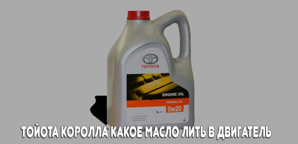 Тойота Королла какое масло лить в двигатель