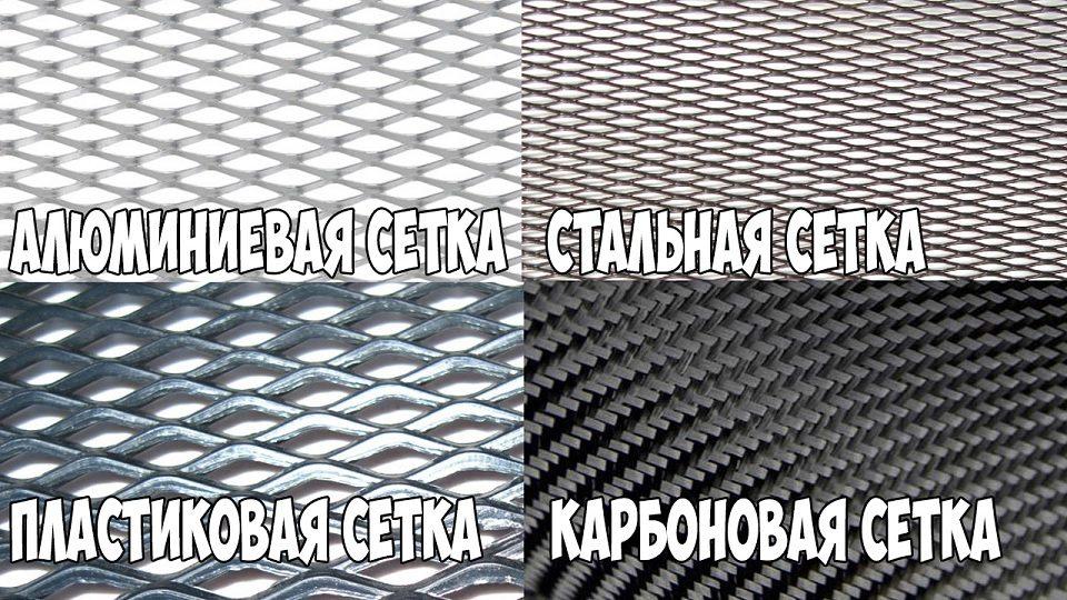 Разновидности защитной сетки в бампер