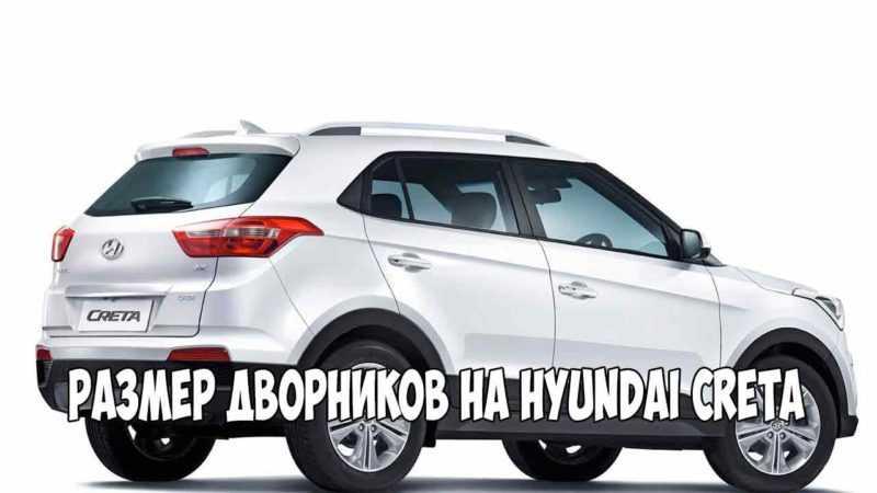 Размер дворников Hyundai Creta