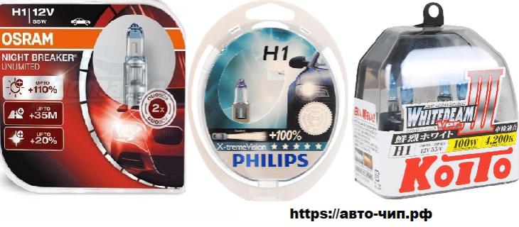 лампы h1 PHILIPS, OSRAM, KOITO