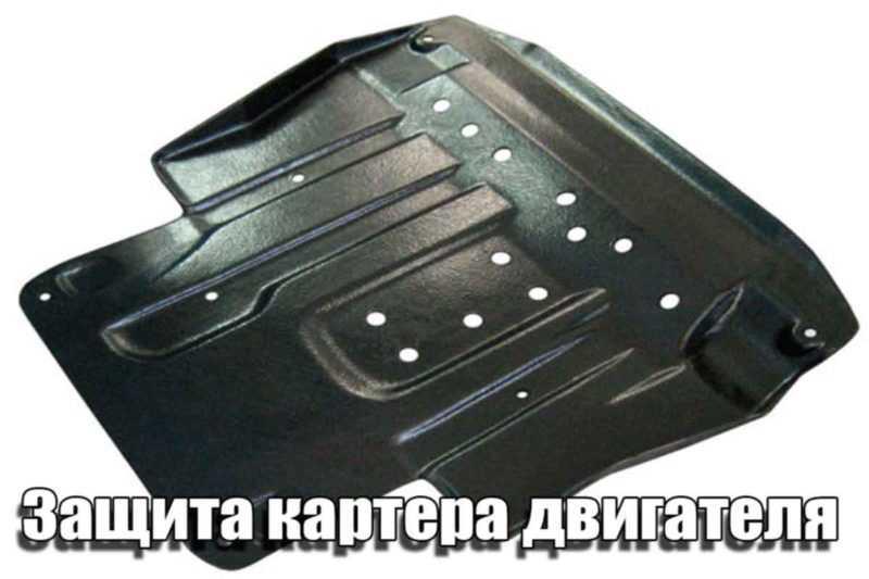 Как выбрать защиту картера двигателя?