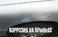 битый автомобиль коррозия на крыльях