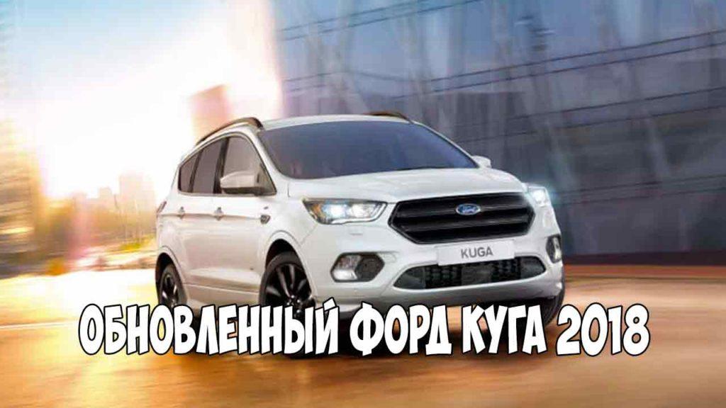 Обновленный Форд Куга 2018 ( Ford Kuga )