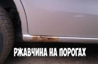 битый автомобиль ржавчина на порогах