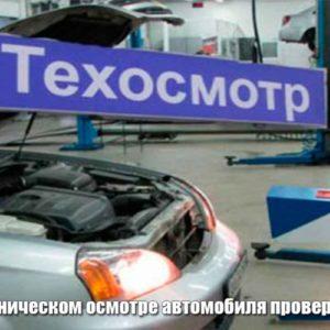 Как пройти технический осмотр автомобиля?