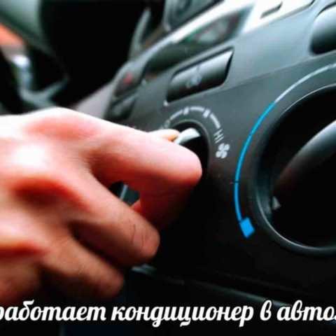 Плохо работает автокондиционер в автомобиле
