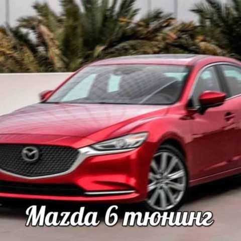 Mazda 6 тюнинг, характеристики, отзывы
