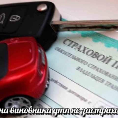 Ответственность виновника дтп не застрахованного автомобиля