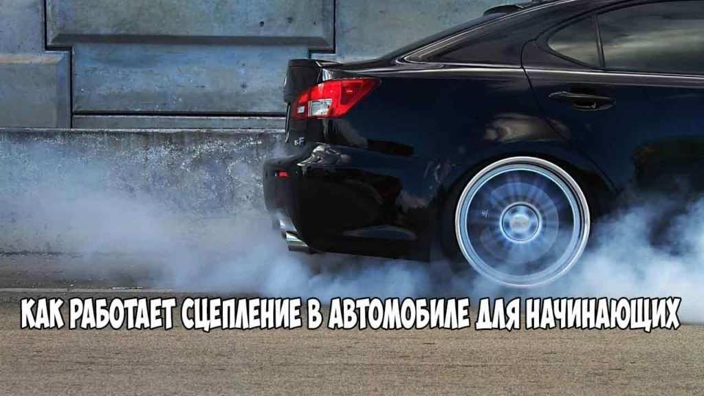 Принцип работы сцепления автомобиля для чайников