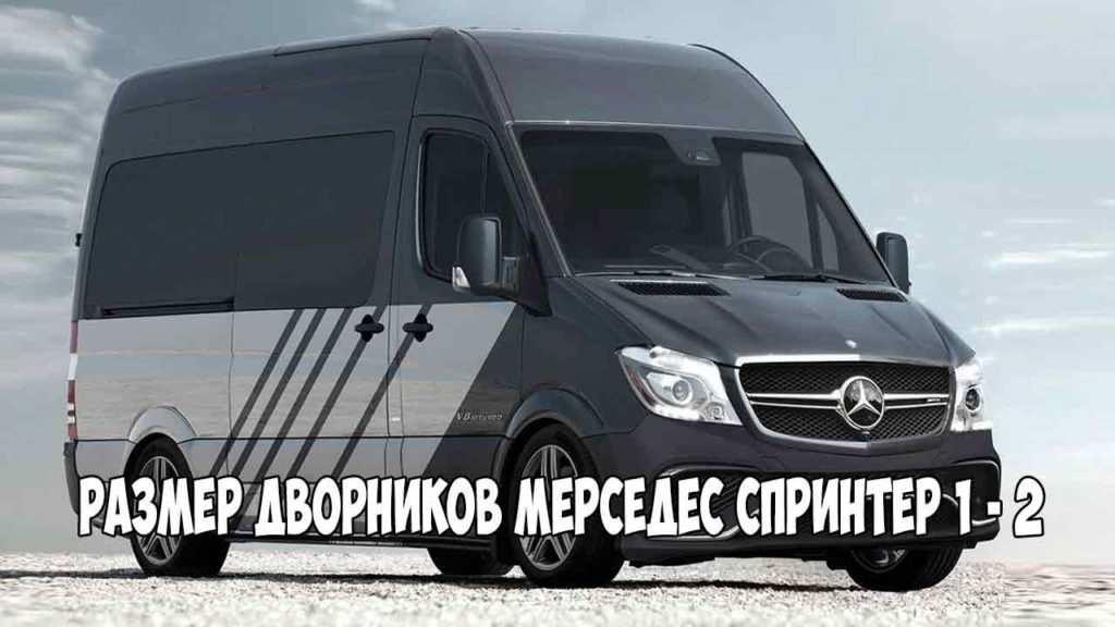 Размер дворников Мерседес Спринтер I - II