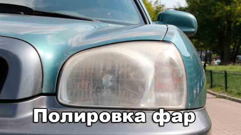 Полировка потускневших фар авто