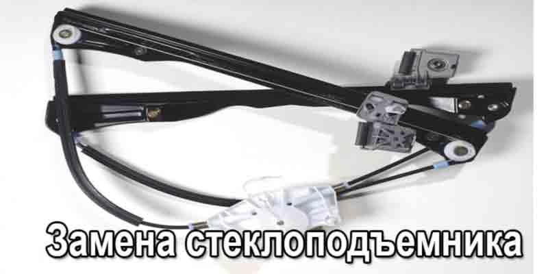 Электростеклоподъемники: ремонтируйте их самостоятельно!