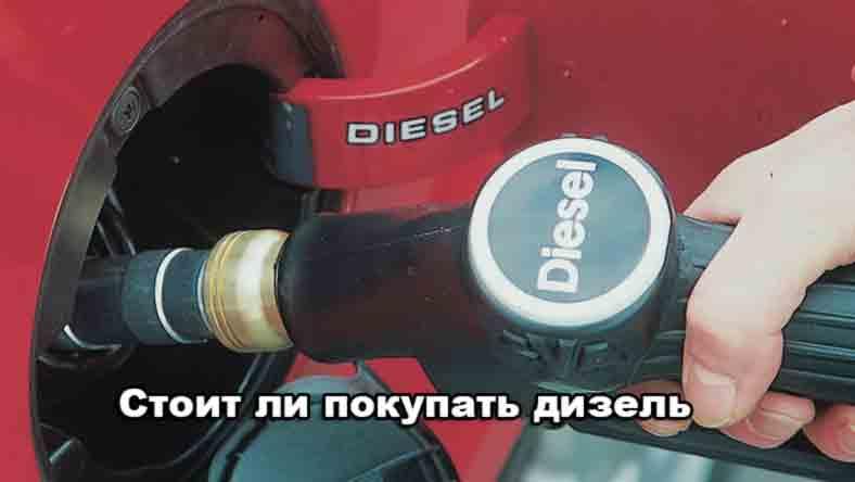 дизель