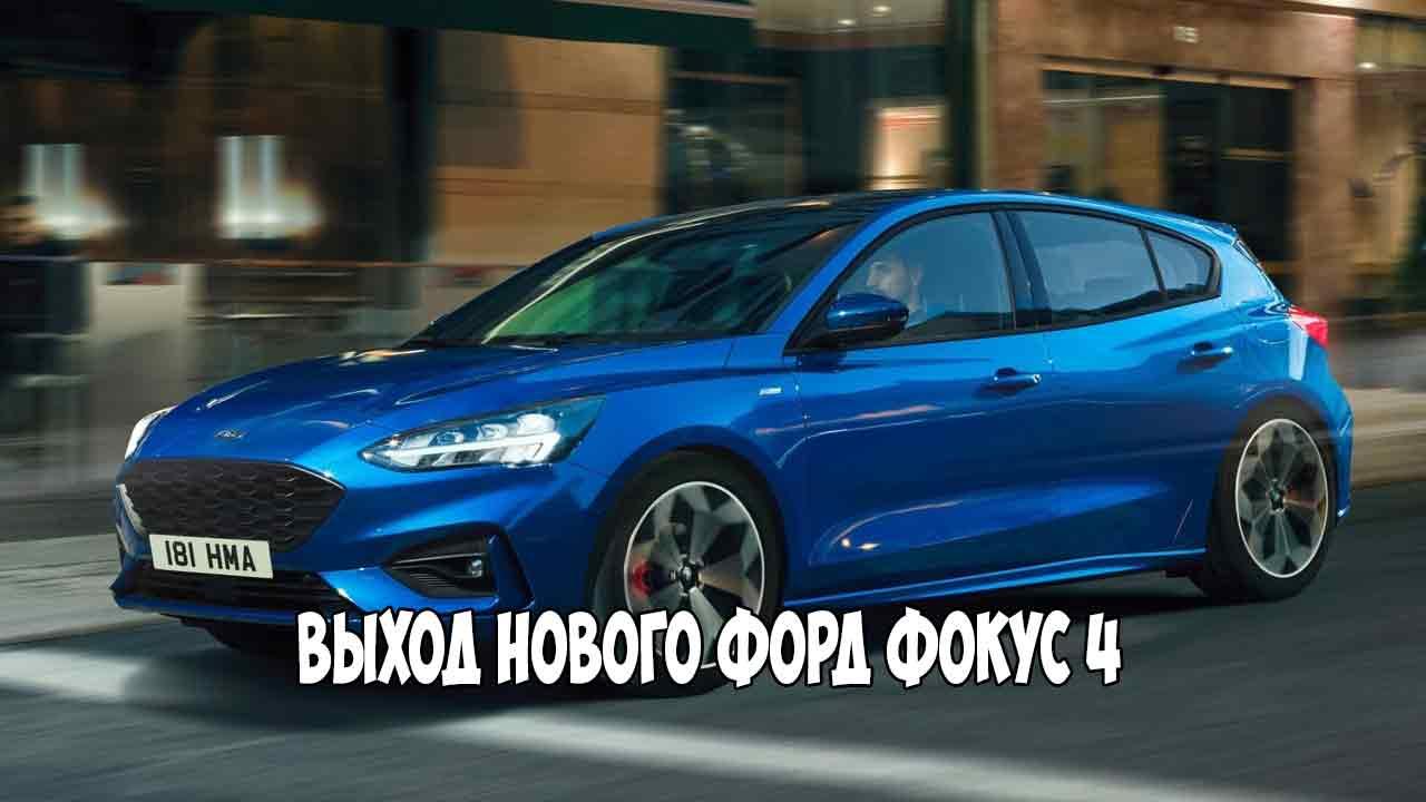 Форд Фокус 4
