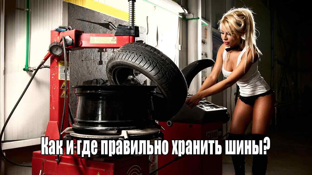 Как и где правильно хранить шины?