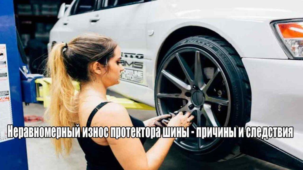 Неравномерный износ протектора шины - причины и следствия