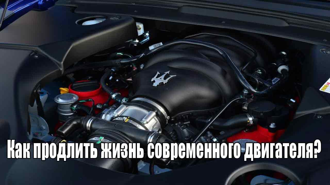 Как продлить жизнь современного двигателя?