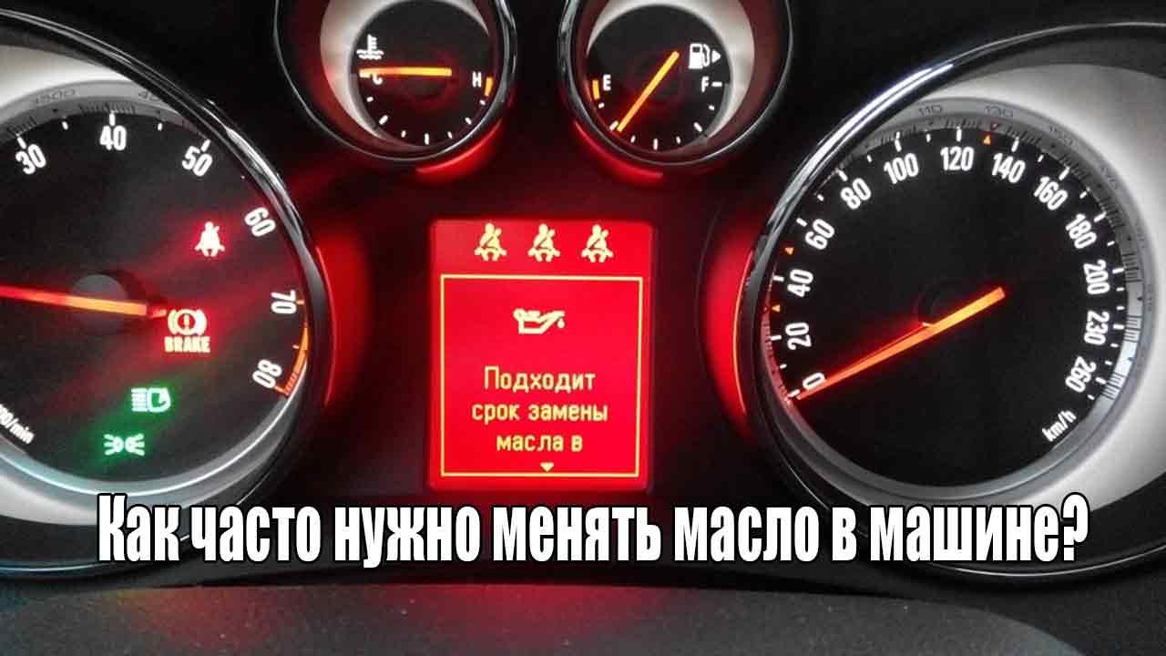 Как часто нужно менять масло в машине?