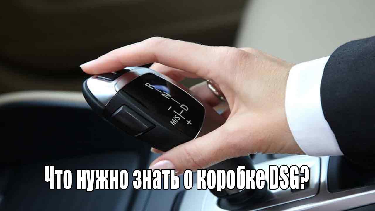 Что нужно знать о коробке DSG?