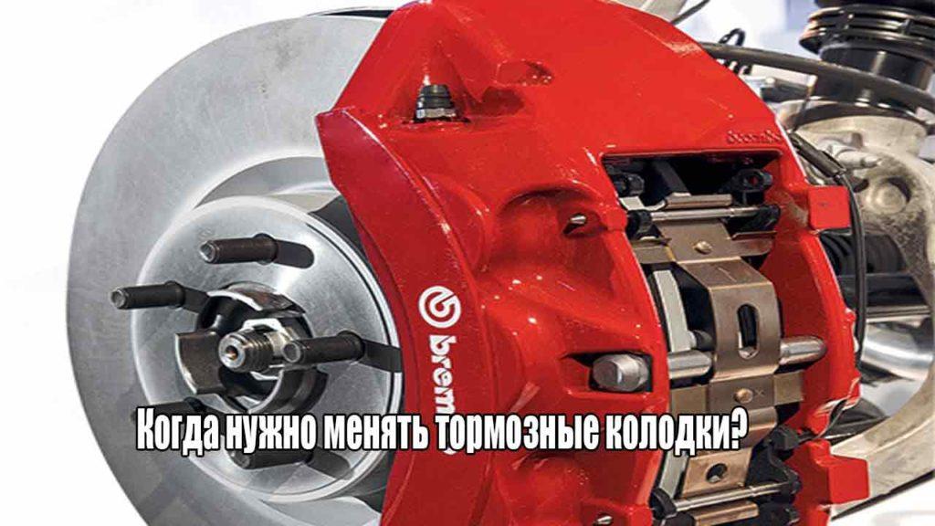 Когда нужно менять тормозные колодки?