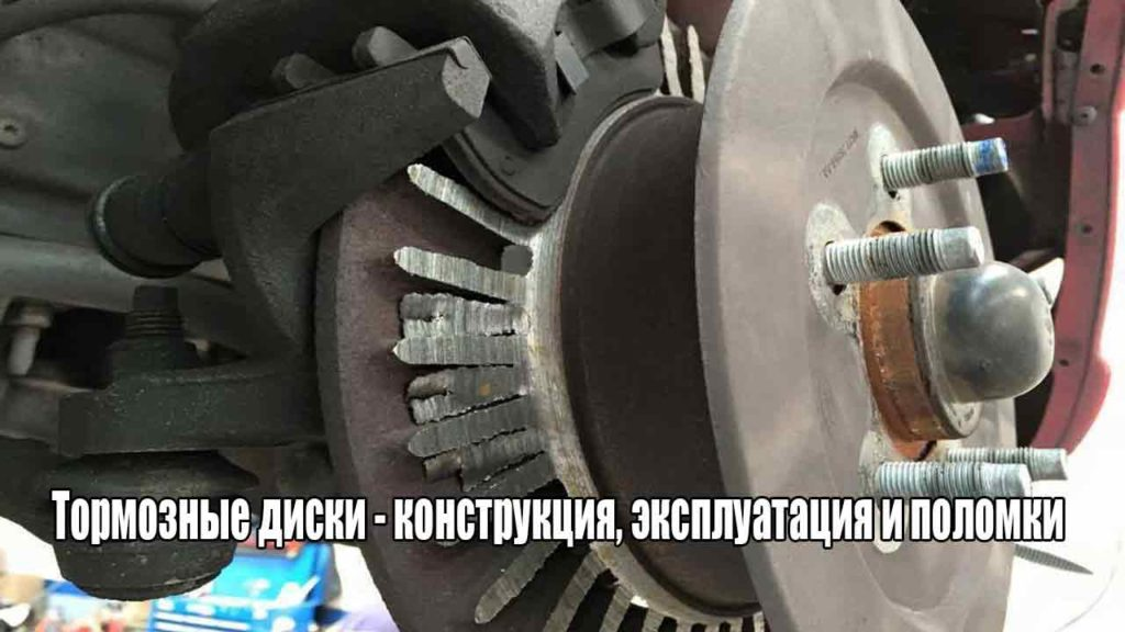 Тормозные диски — конструкция, эксплуатация и поломки