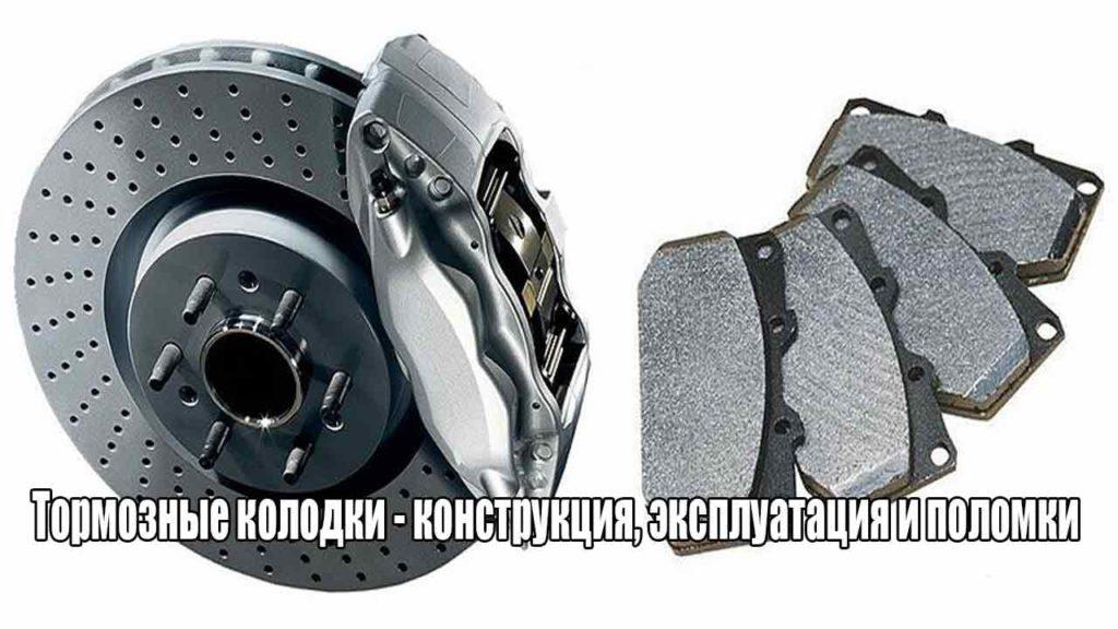 Тормозные колодки - конструкция, эксплуатация и поломки