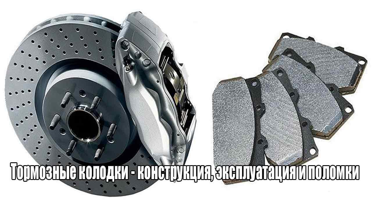Тормозные диски Тормозные колодки — конструкция, эксплуатация и поломки