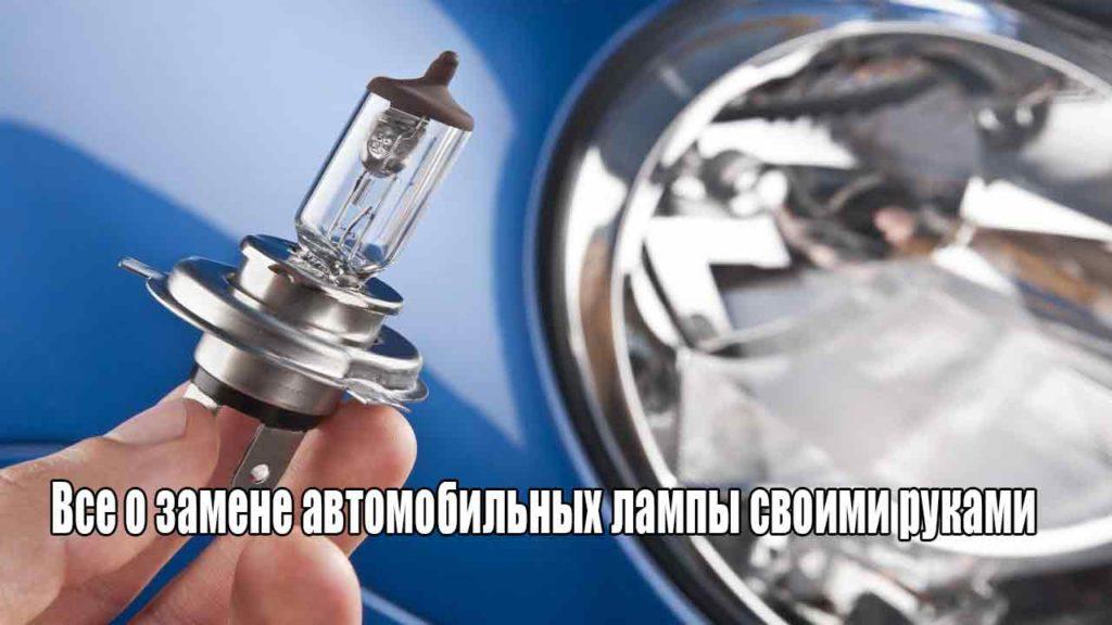 Все о замене автомобильных лампы своими руками