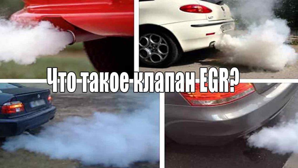 клапан рециркуляции выхлопных газов EGR