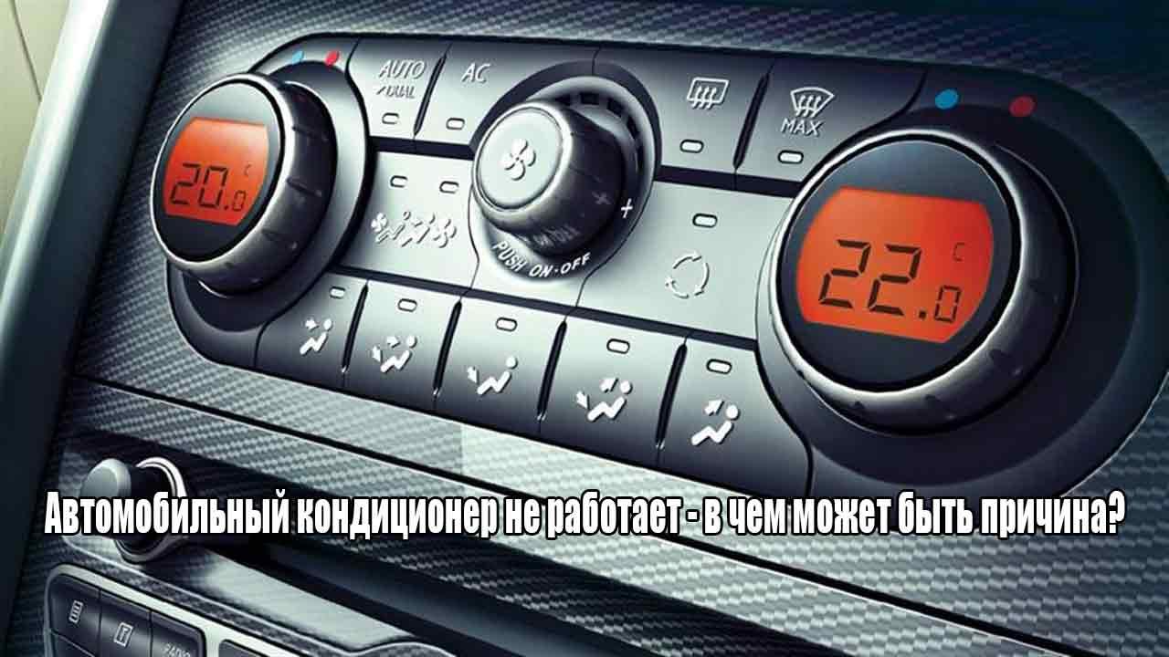 Автомобильный кондиционер не работает - в чем может быть причиной?