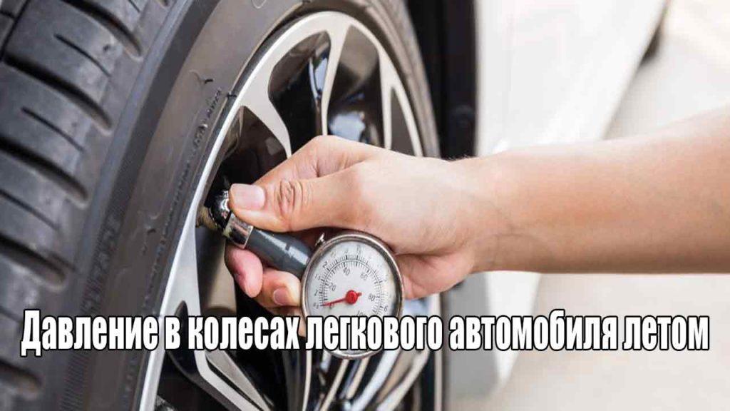 Давление в колесах легкового автомобиля летом