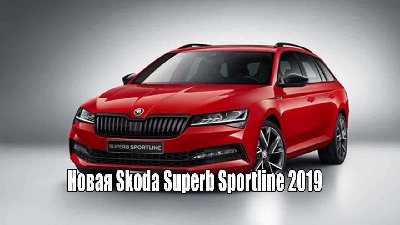 Новая Skoda Superb Sportline 2019