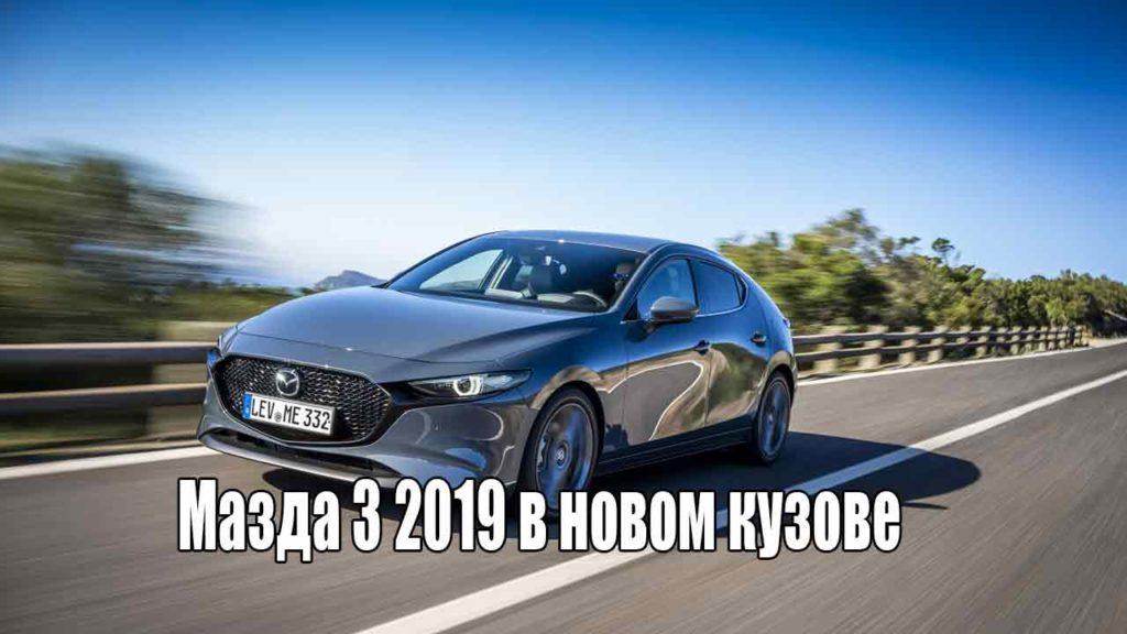 Мазда 3 2019 в новом кузове